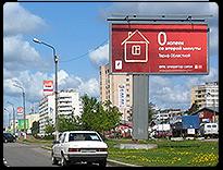 Реклама в городах Ленинградской области